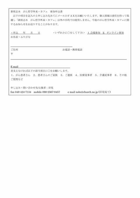カフェチラシ21.02.14_page002