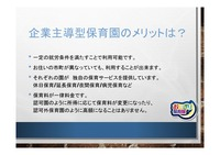 Microsoft PowerPoint - 企業主導型保育園って?-03