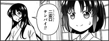 saki-187-006-01