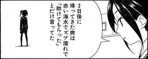 saki-146-004-05