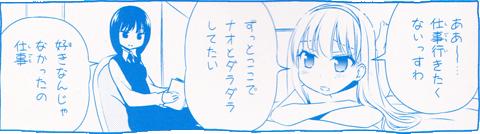 saki15-omake-01-01