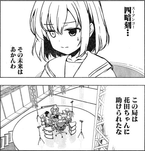 saki-165-010-01_02