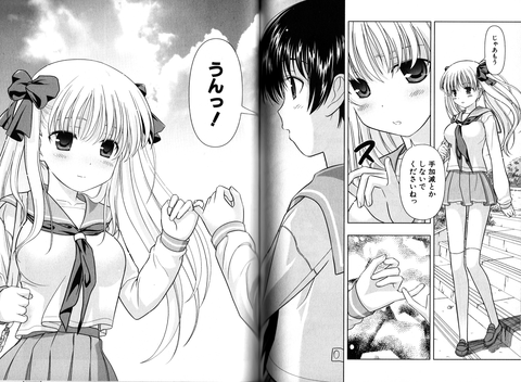 saki-002-12_13