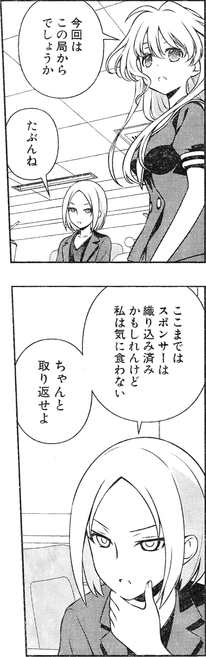 saki-152-008-01_02