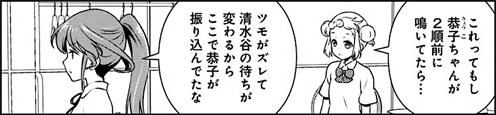 saki-188-004-03