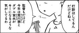 saki-166-008-06