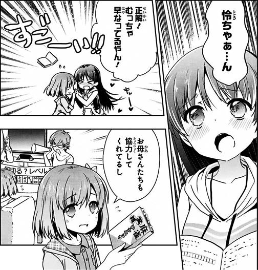 toki-019-004-02_04