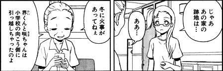 saki-166-009-04_05