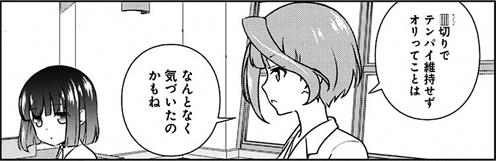 saki-193-009-06