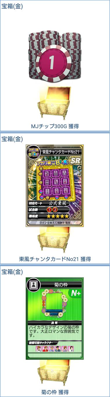 sakicup10-item-treasures