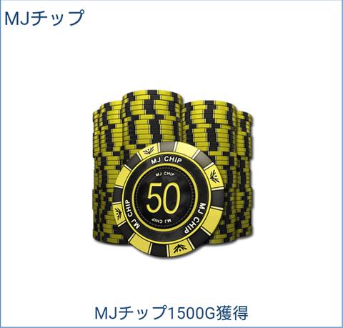 sakicup10-item-chip