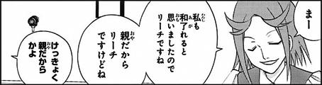 sinohayu-045-002-02