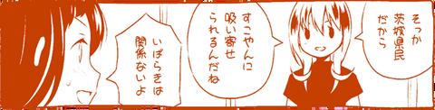 saki-B14-uc2-04