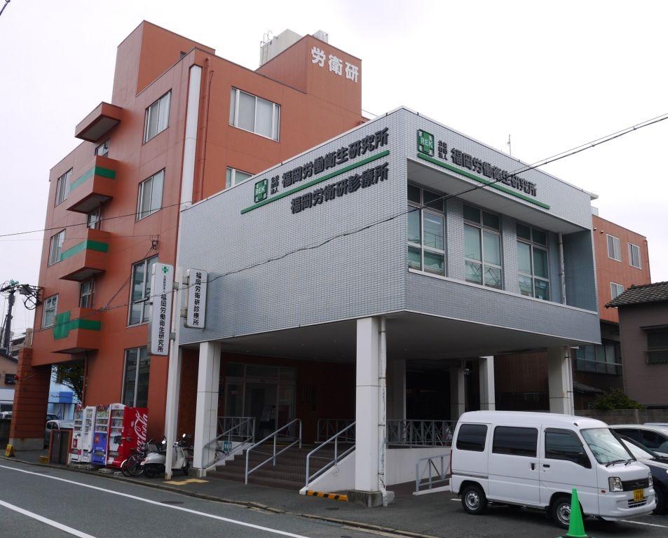 労働 衛生 研究 所