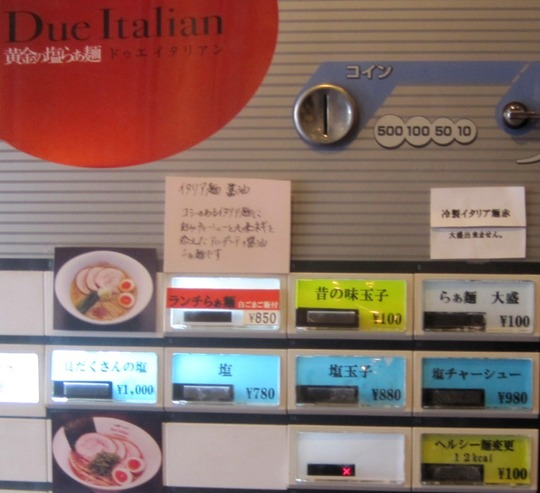 Due Italianらぁ麺7
