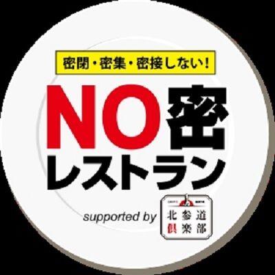 NO密レストランロゴ (300x300)