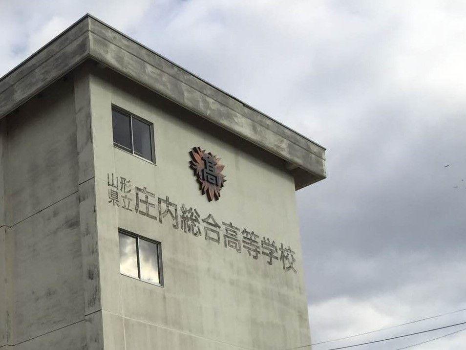 庄内総合高等学校