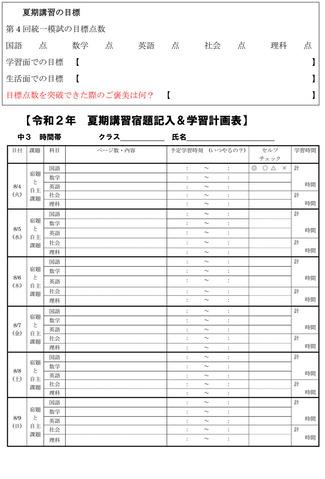 2020_shione_gakushukeikaku-1