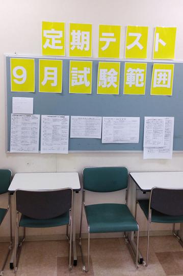試験範囲の掲示物