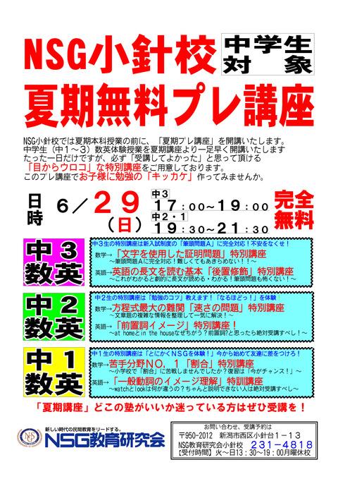 夏期無料プレ講座のご案内 (2)