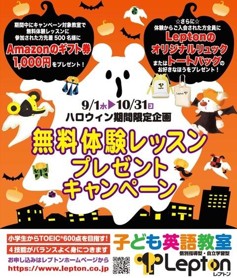 halloween_chirashi (1)