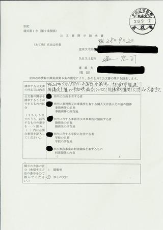02-kaiji