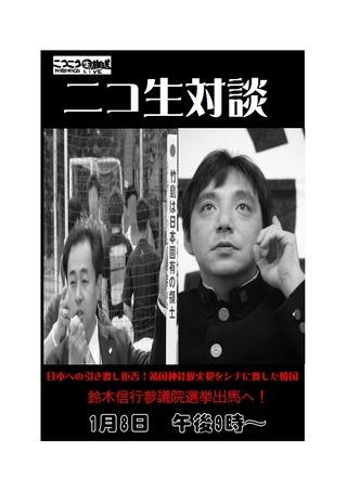 ニコ生ポスター3