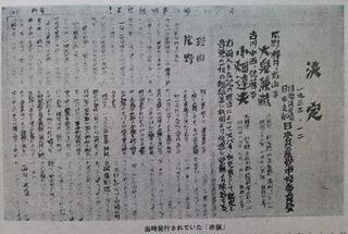 小畑・大泉両氏を断罪する赤旗
