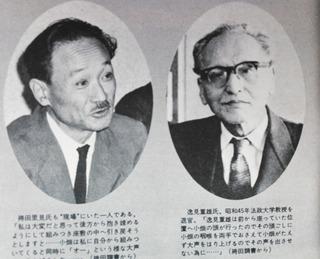 袴田里見(左) 逸見重雄(右)