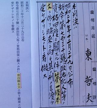 宮本顕治公判記録の改竄