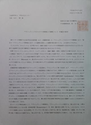 原爆資料館アウシュヴィッツと連携 抗議文