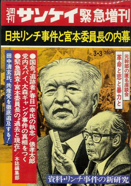 日本共産党は毒蛇のウロボロスで...