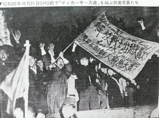 マッカーサー万歳を叫ぶ矛盾に満ちた共産党員
