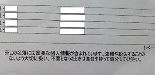 読者名簿但し書き(修正済み)
