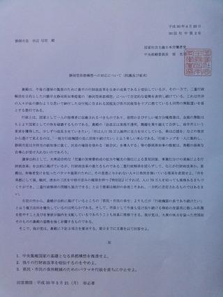 (静岡型県都構想への対応について(抗議及び要求))