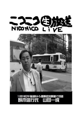 ニコ生ポスター2
