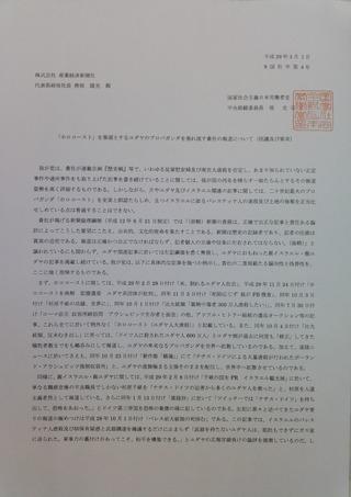 20170301産経新聞社抗議文