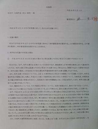 (処分庁 大泉町長への反論書)