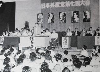 第7回日本共産党大会(S33年)この時から宮本時代の到来が始まる