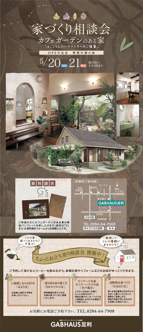 gabashikaga_fb170520[1]