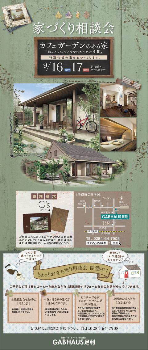 gabashikaga170916[1]