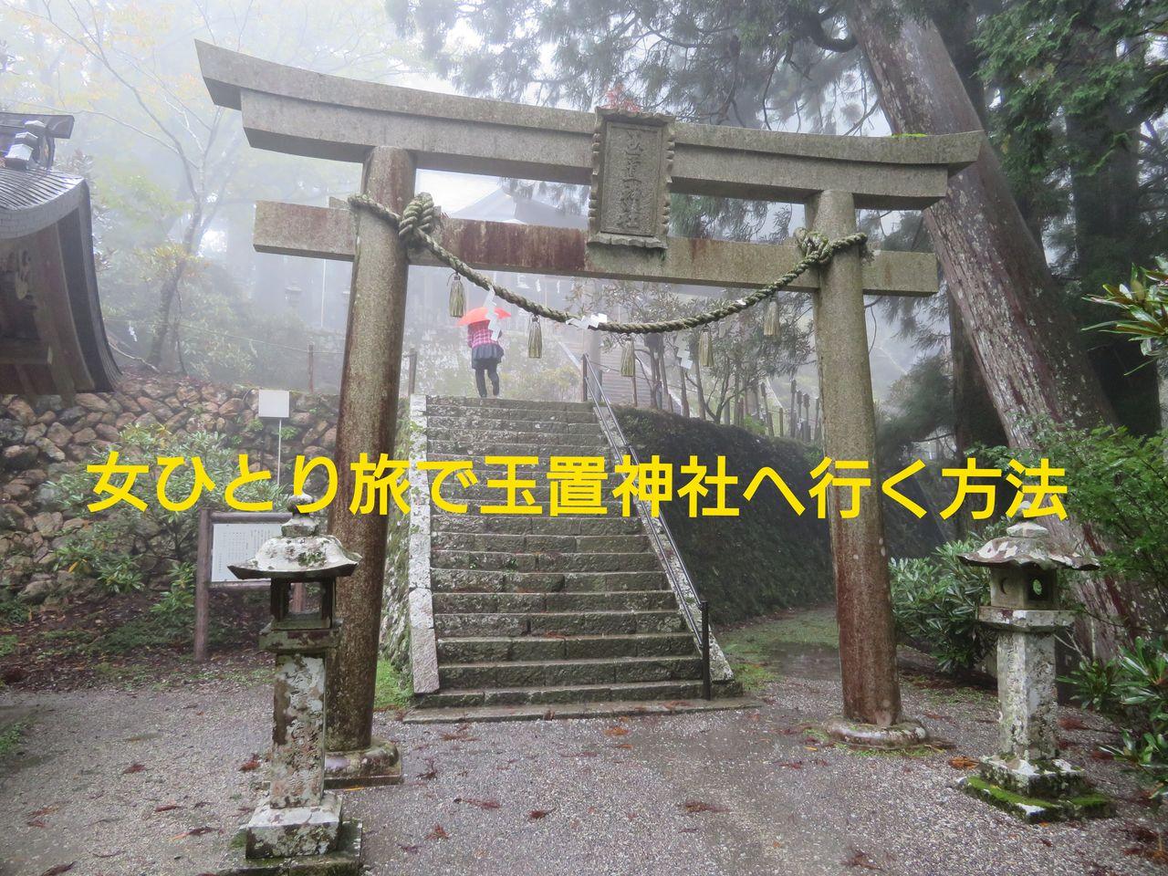 玉置 神社 行き方