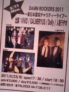 DAMN ROCKERS 2011〜東日本震災チャリティーライブ〜