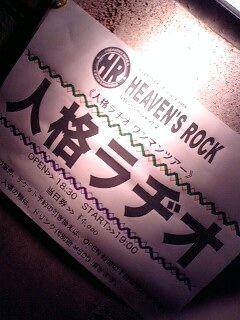 人格ラヂオ@宇都宮HEAVEN'S ROCK
