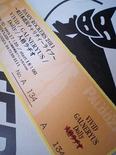 23日のチケット届いた☆