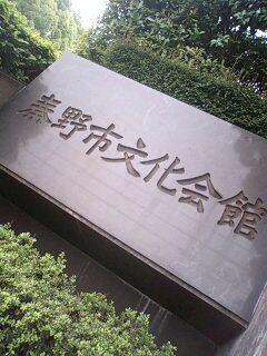 T.M.R.「CLOUD NINE」@秦野市文化会館終了っ!
