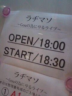 ラジマソ〜Gouの為にやるライブ〜@新宿BLAZE