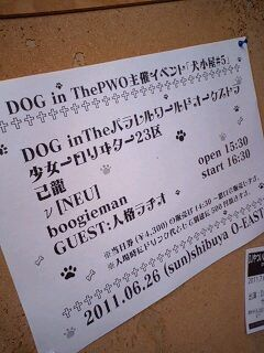 「犬小屋#5」@Shibuya O-EAST