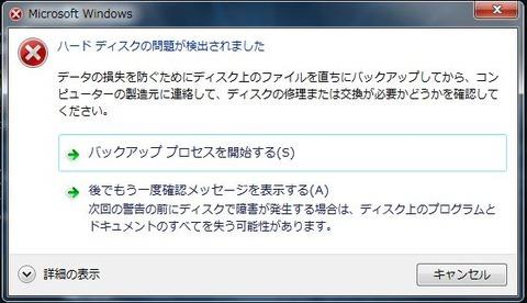 20140910_HDD問題エラー画面