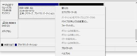 USBメモリのパーティション操作不可_20160919